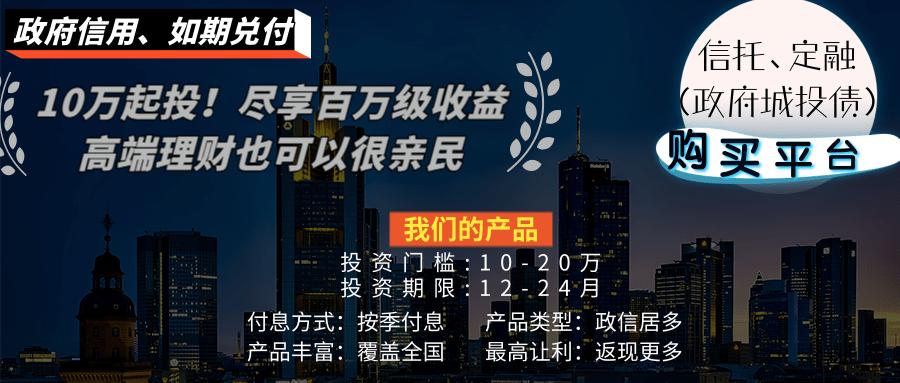 国企信托-湘信鹏晟27号山东济宁