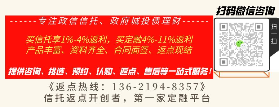 「华澳信托-臻诚129号(黔南州投)集合资金信托计划」